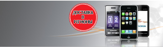 e32ad7e6a1e04 SotovikMobile.ru (сотовик мобайл) - интернет-магазин сотовых телефонов и  электронных книг